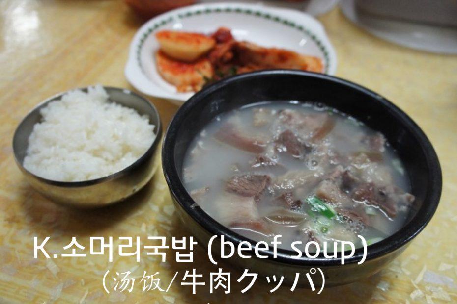 경주소머리국밥 Beef soup /중앙시장맛집 /신달한옥 10분 도보